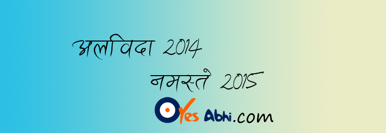 Welcome 2015 oyesabhi